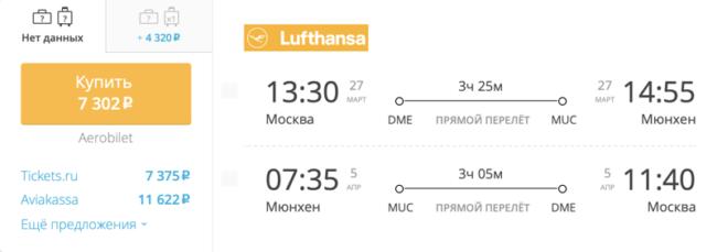 Пример бронирования авиабилета Москва – Мюнхен за 7 302 рублей