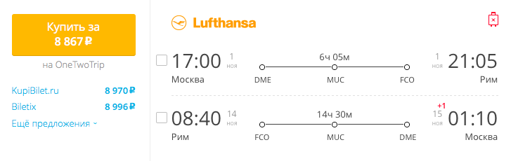 Пример бронирования авиабилетов Москва – Рим за 8867 рублей