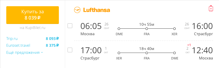 Пример бронирования авиабилетов Москва – Страсбург за 8039 рублей