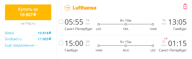 Пример бронирования авиабилетов Санкт-Петербург – Гамбург за 10807 рублей
