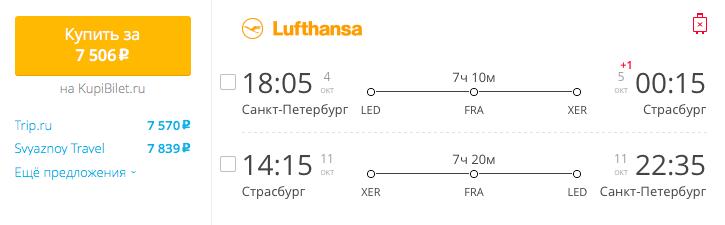 Пример бронирования авиабилетов Санкт-Петербург – Страсбург – Санкт-Петербург за 7506 рублей