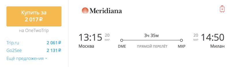 Пример бронирования авиабилета Москва – Милан за 2 017 рублей