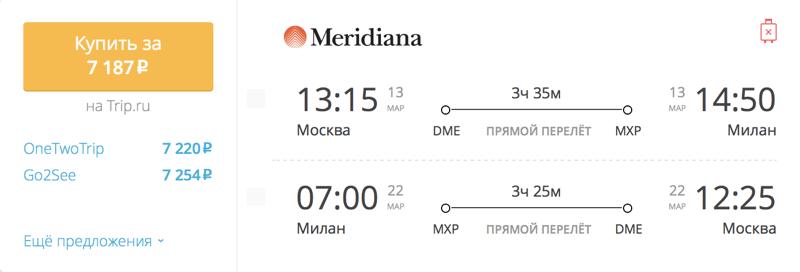 Пример бронирования авиабилетов Москва – Милан за 7 187 рублей