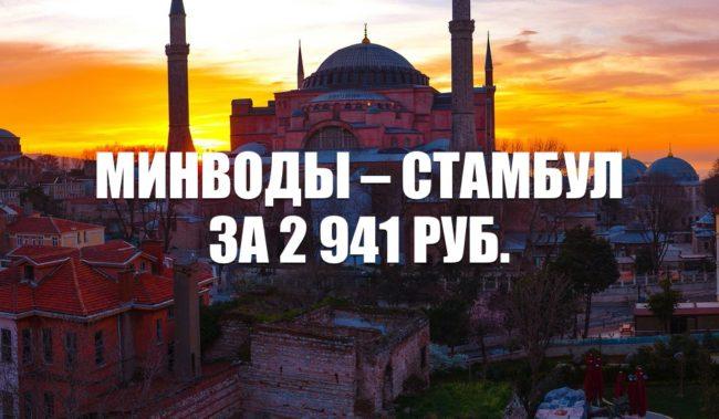 Авиабилеты Nordwind Минеральные Воды – Стамбул за 2 941 руб.