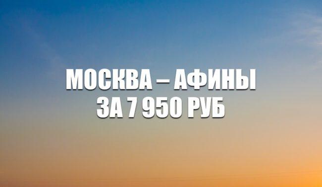 Авиабилеты Aegean Airlines Москва – Афины за 7950 руб