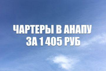 Авиабилеты Azur Air Москва – Анапа за 1405 руб. на май 2021