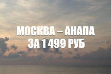 Авиабилеты «Победы» Москва – Анапа за 1499 руб.