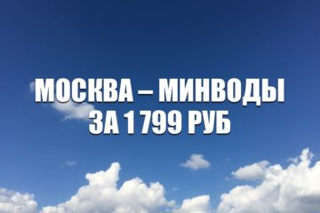 Авиабилеты «Победы» Москва – Анапа за 1799 руб.