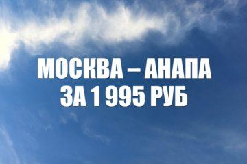 Авиабилеты Utair Москва – Анапа за 1995 руб.