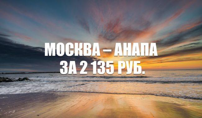 Авиабилеты Utair Москва – Анапа за 2135 руб.