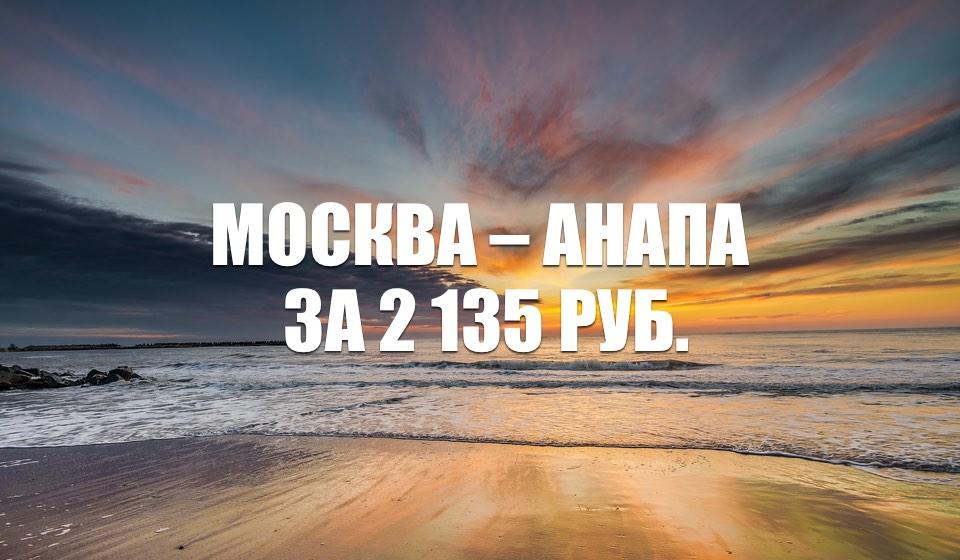 Акция Utair Москва – Анапа за 2 135 руб. на февраль 2021