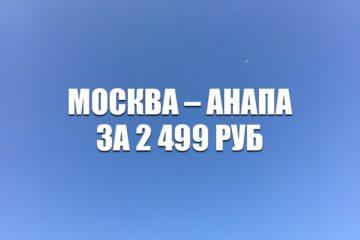 Авиабилеты «Победы» Москва – Анапа за 2499 руб.