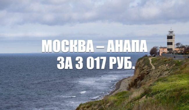 Авиабилеты Москва – Анапа за 3 017 рублей