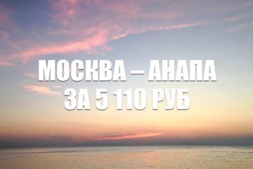 Авиабилеты Utair Москва Анапа за 5110 руб