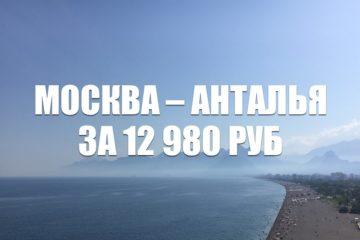 Авиабилеты Nordwind Москва – Анталья за 12 980 руб.