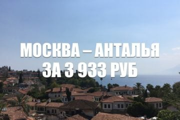 Авиабилеты «Победы» Москва – Анталья за 3933 руб.