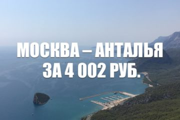 Авиабилеты Москва – Анталья за 4002 руб.