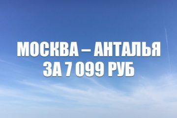 aviabilety-red-wings-moskva-antalya-za-7099-rub