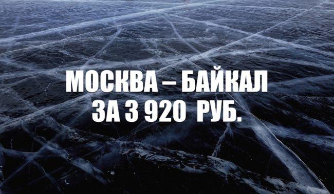 Авиабилеты «Уральских авиалиний» Москва – Улан-Удэ за 3920 руб.