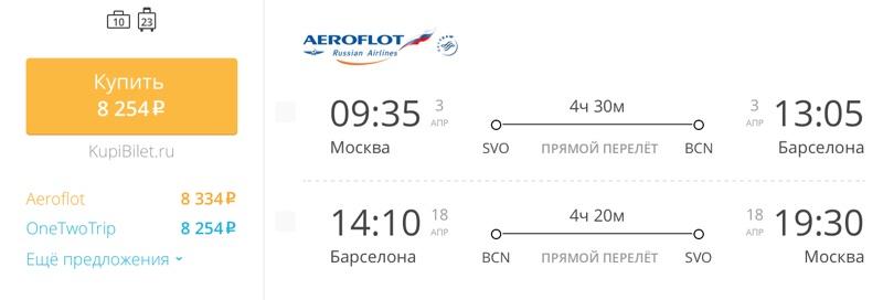 Авиабилеты Москва – Барселона 8 254 руб туда-обратно на 2019