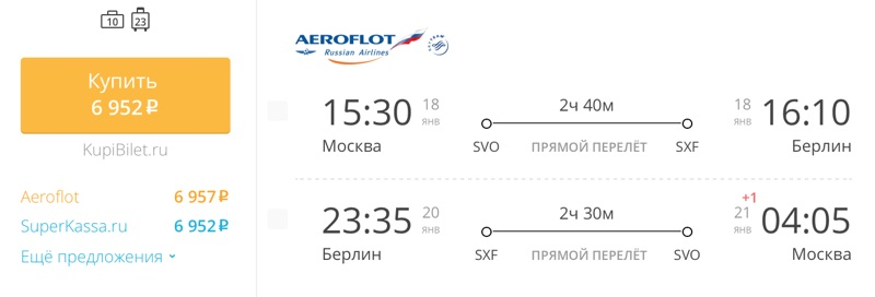 Авиабилеты Москва – Берлин 6 952 руб туда-обратно на 2019
