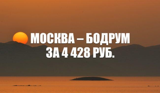 Авиабилеты Москва – Бодрум за 4428 руб.