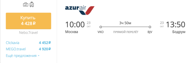 Бронирование авиабилетов Москва – Бодрум за 4 428 рублей