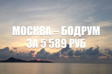Авиабилеты «Уральских авиалиний» Москва – Бодрум за 5589 руб.