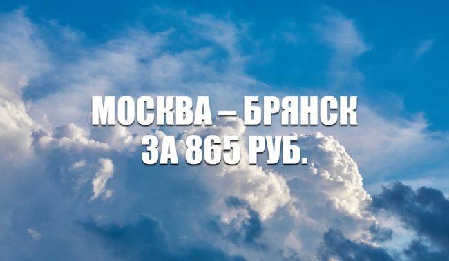 Авиабилеты S7 Airlines Москва – Брянск за 865 руб.