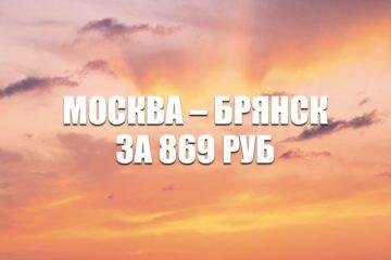 Авиабилеты S7 Airlines Москва – Брянск за 869 руб.