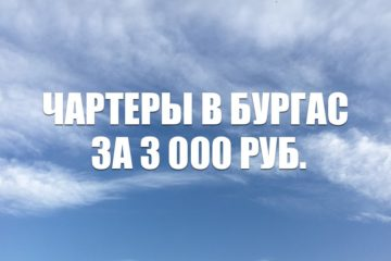 Авиабилеты Bulgaria Air Москва — Бургас за 3000 руб.