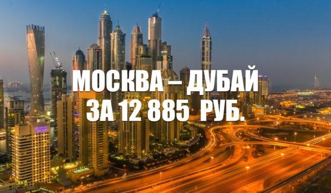 Авиабилеты «Уральских авиалиний» Москва – Дубай за 12885 руб.