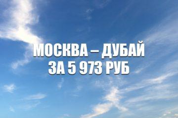 Авиабилеты «Победы» Москва – Дубай за 5973 руб.
