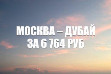 Авиабилеты «Победы» Москва – Дубай за 6764 руб.