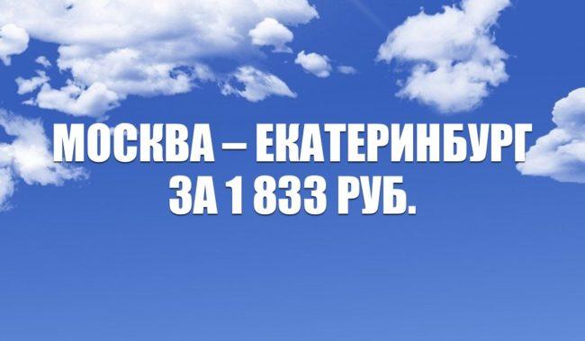 Авиабилеты Red Wings Москва – Екатеринбург за 1833 руб.