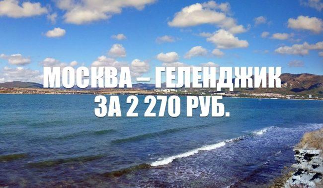 Авиабилеты Москва – Геленджик 2270 руб. на сентябрь 2020