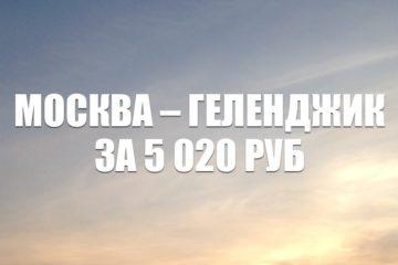 Авиабилеты Utair Москва – Геленджик за 5020 руб.
