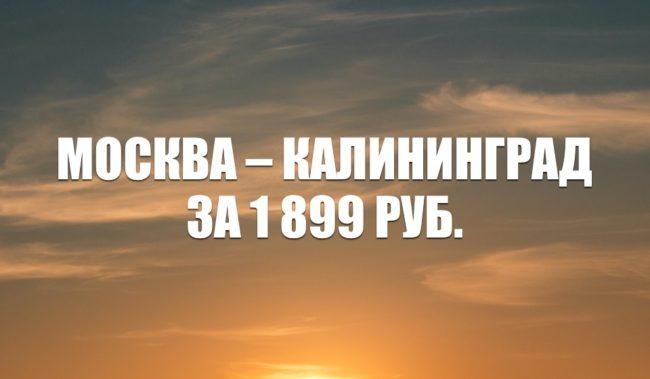 Авиабилеты «Победы» Москва – Калининград за 1899 руб.