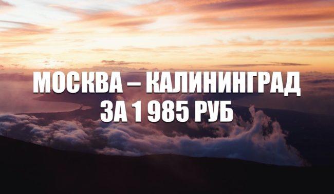 Авиабилеты Utair Москва – Калининград за 1985 руб.