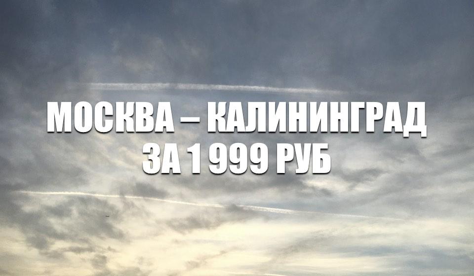 Акция «Победы» Москва – Калининград за 1 999 руб. на май 2021