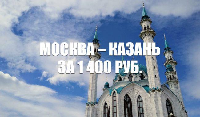 Авиабилеты S7 Airlines Москва – Казань за 1400 руб.