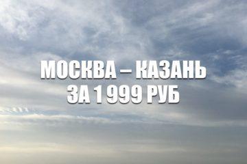 Авиабилеты «Победы» Москва – Казань за 1999 руб.