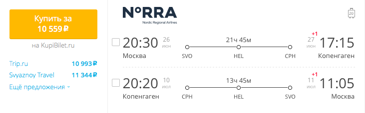 Пример бронирования авиабилетов Москва – Копенгаген за 10559 рублей