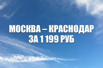 Авиабилеты «Победы» Москва – Краснодар за 1199 руб.