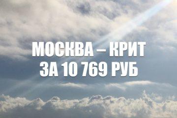 Авиабилеты «Уральских» Москва – Крит за 10769 руб.