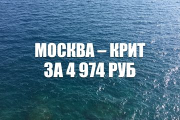 Авиабилеты Aegean Airlines Москва – Крит за 4974 руб.