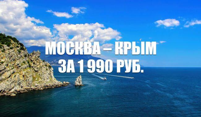 Акция Red Wings на билеты в Крым на сентябрь 2020