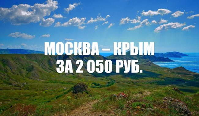 Авиабилеты Smartavia Москва – Крым за 2050 руб.