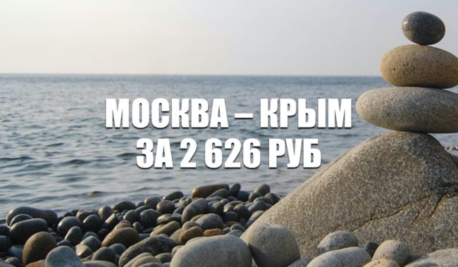 Авиабилеты Nordwind Москва – Крым за 2626 руб.