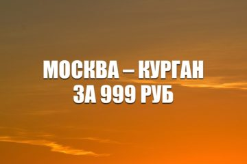 Авиабилеты «Победы» Москва – Курган за 999 руб. на май 2021